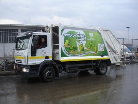 garbagetruckrecycling1