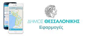 apps Δήμος Θεσσαλονίκης