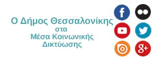 social-media Δήμος Θεσσαλονίκης