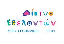 Δίκτυο Εθελοντών Δήμου Θεσσαλονίκης