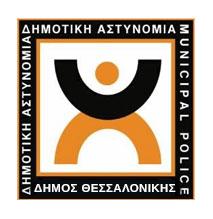 Δήμος Θεσσαλονίκης - Δημοτική Αστυνομία
