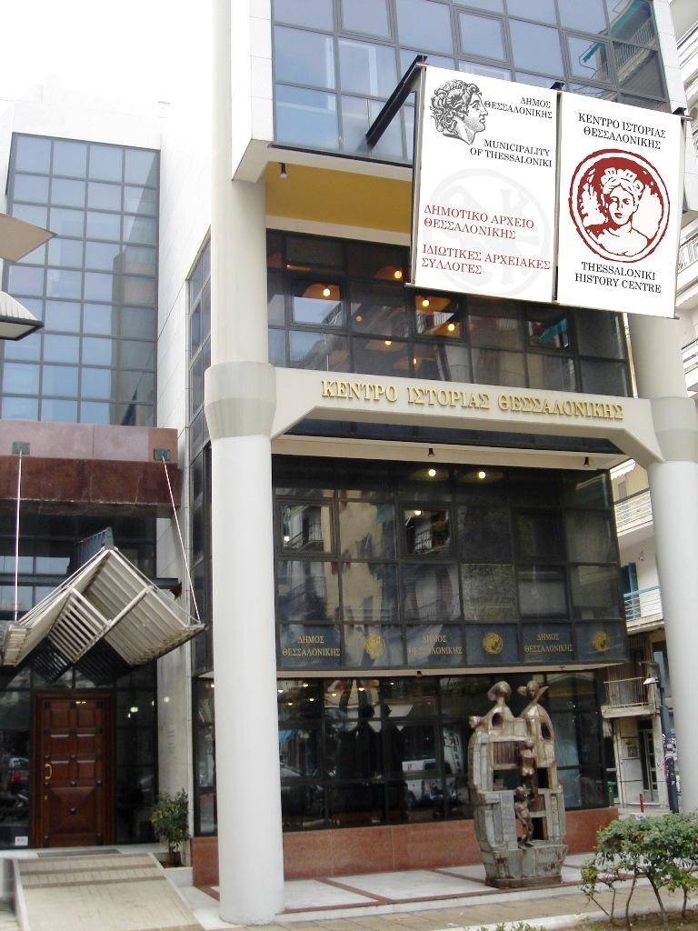 Κέντρο Ιστορίας Θεσσαλονίκης