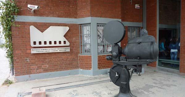 cinemuseum