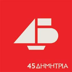 45 Δημήτρια
