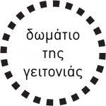 domatio-geitonias-LOGO