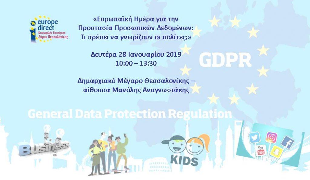 8a4587de6b9 Ευρωπαϊκή Ημέρα GDPR: Τι πρέπει να γνωρίζουν οι πολίτες;» – Δήμος ...