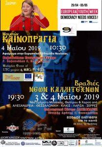 522a3a1f1d81 Events Directory – Δήμος Θεσσαλονίκης