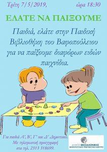 c4ca6640e8f9 Events Directory – Δήμος Θεσσαλονίκης