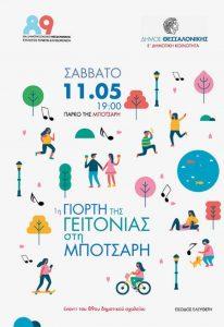 f770a5c3146d Events Directory – Δήμος Θεσσαλονίκης