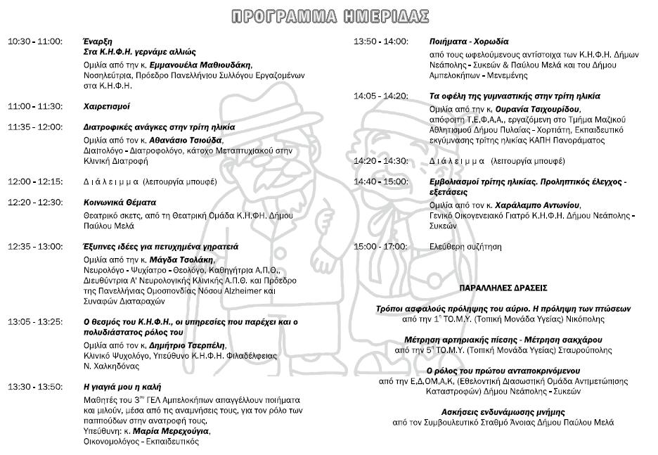 Αρμενικό δίκτυο γνωριμιών
